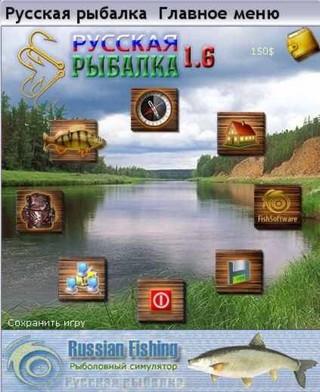скачать бесплатно игру русскую рыбалку 1